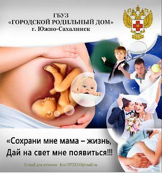 Photo of Capul unei familii numeroase din Iujno-Sahalinsk finanțează afișe cu mesaje pro-viață