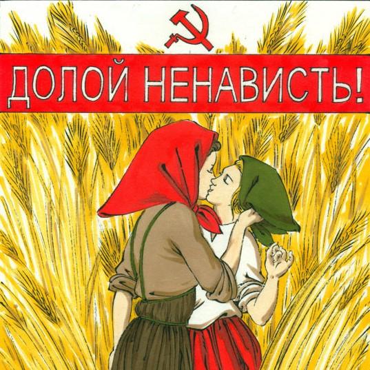 Photo of Exemplificarea rădăcinilor comuniste ale revoluției sexuale neomarxiste de azi
