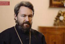 Photo of Mitropolitul Ilarion Alfeyev: Biserica ajută persoanele cu orientări sexuale netradiționale să-și depășească atracțiile nefirești